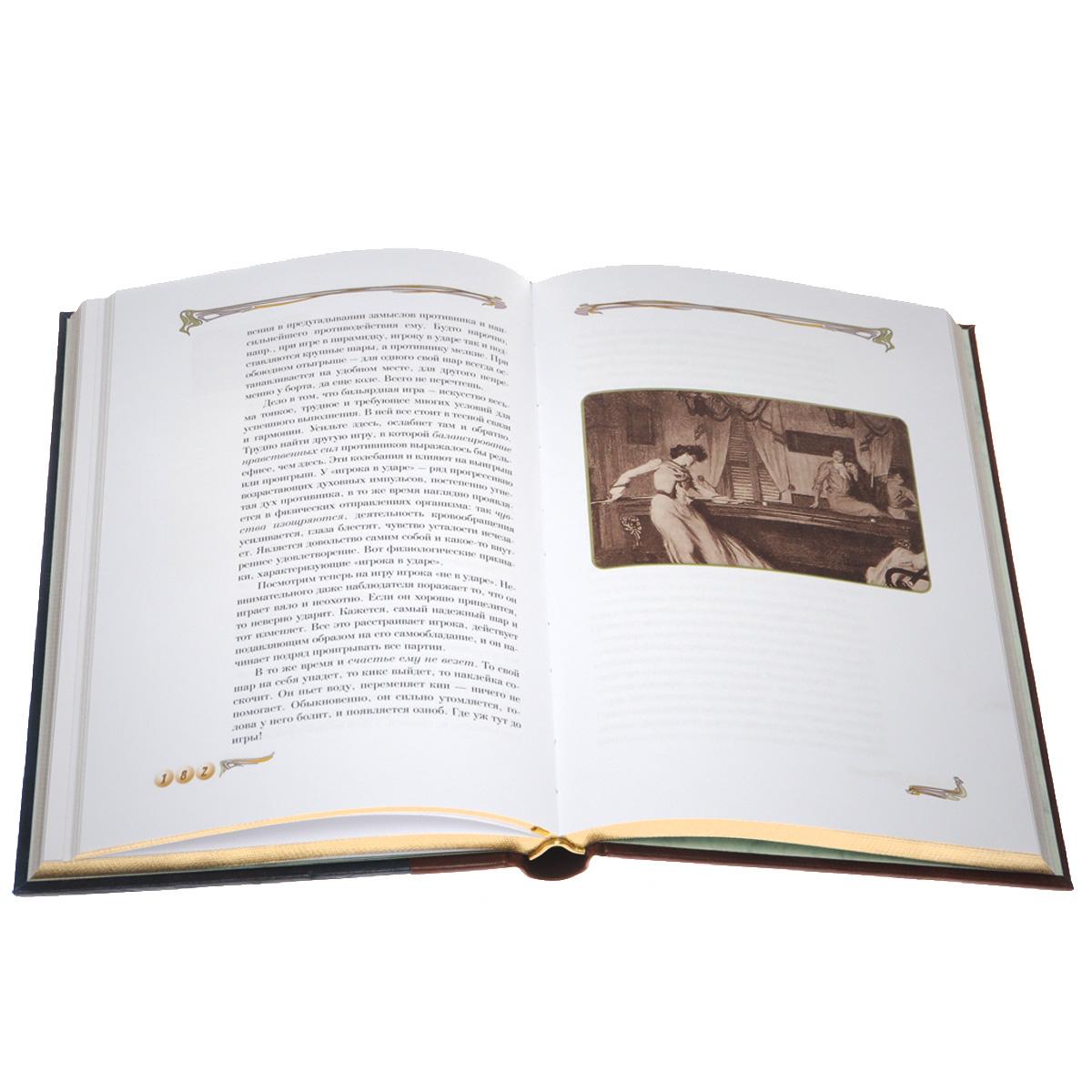 Теория бильярдной игры  (подарочное издание), Анатолий Леман