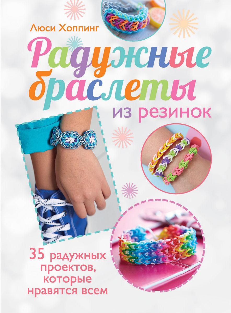Радужные браслеты из резинок, Л. Хоппинг