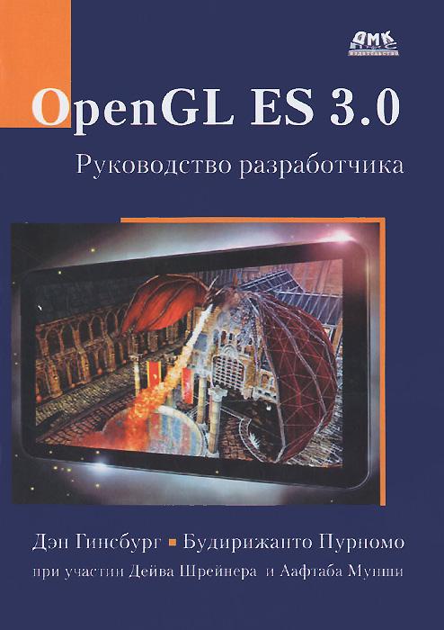 OpenGL ES 3.0. Руководство разработчика, Дэн Гинсбург, Будирижанто Пурномо