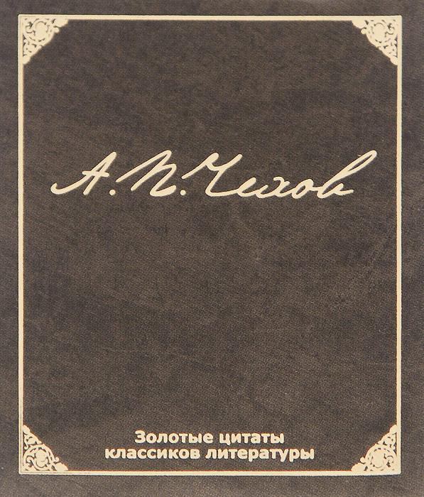 Золотые цитаты классиков литературы. А. П. Чехов (миниатюрное издание), А. П. Чехов