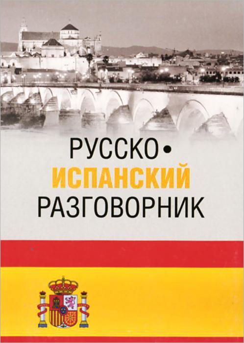 Русско-испанский разговорник, Н. М. Шидловская