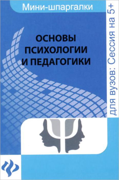 Основы психологии и педагогики, А. М. Руденко