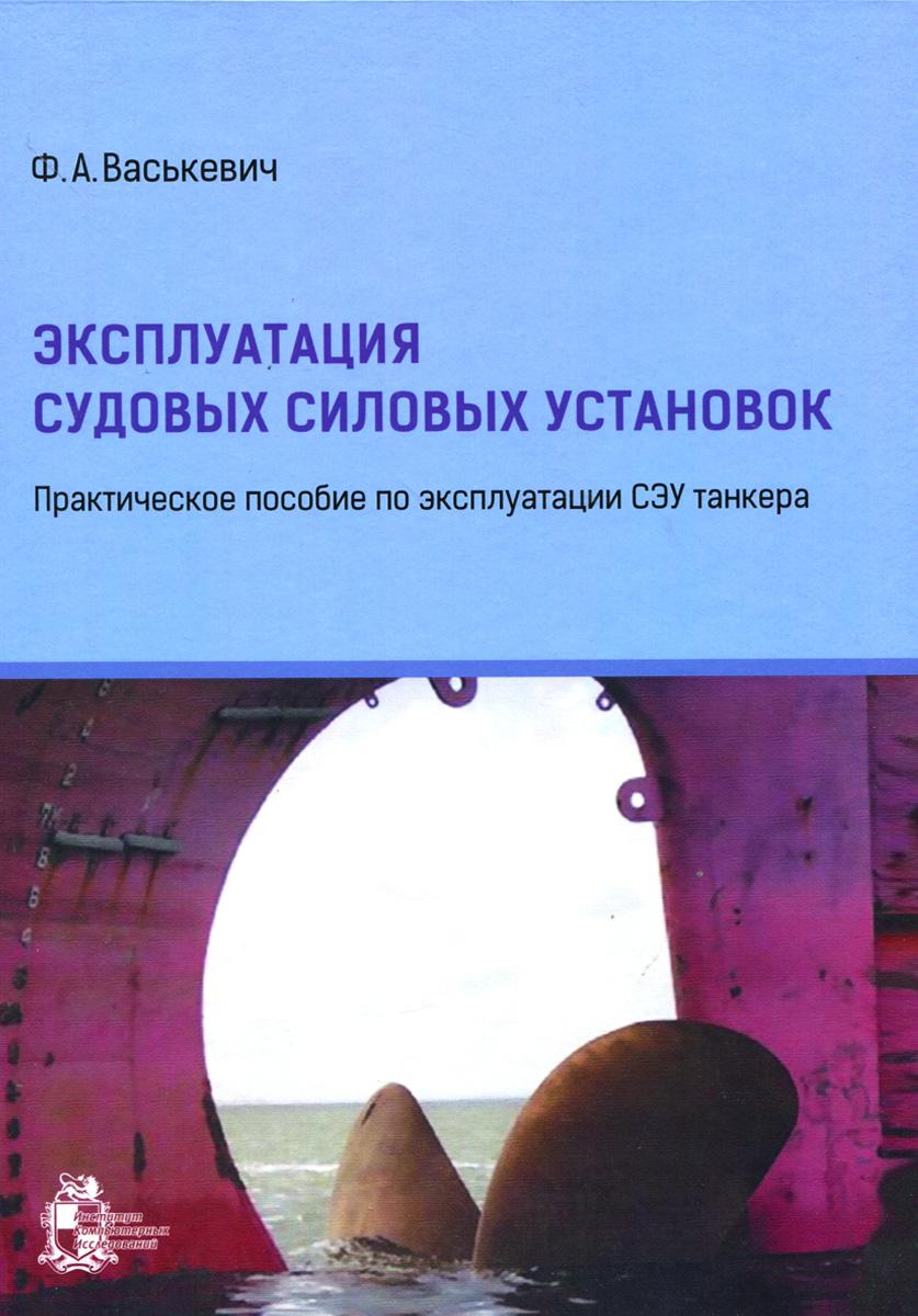 Эксплуатация судовых силовых установок. Практическое пособие по эксплуатации СЭУ танкера, Ф. А. Васькевич