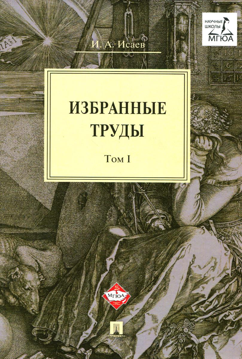 И. А. Исаев. Избранные труды. В 4 томах. Том 1, И. А. Исаев