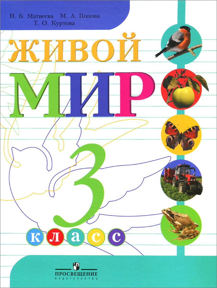 Живой мир. 3 класс. Учебник, Н. Б. Матвеева, М. С. Котина, Т. О. Куртова