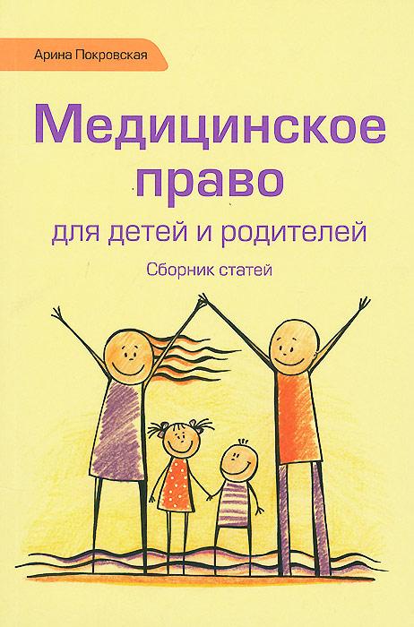 Медицинское право для детей и родителей, Арина Покровская