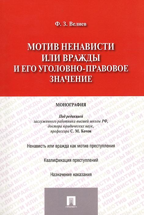 Мотив ненависти или вражды и его уголовно-правовое значение, Ф. З. Велиев