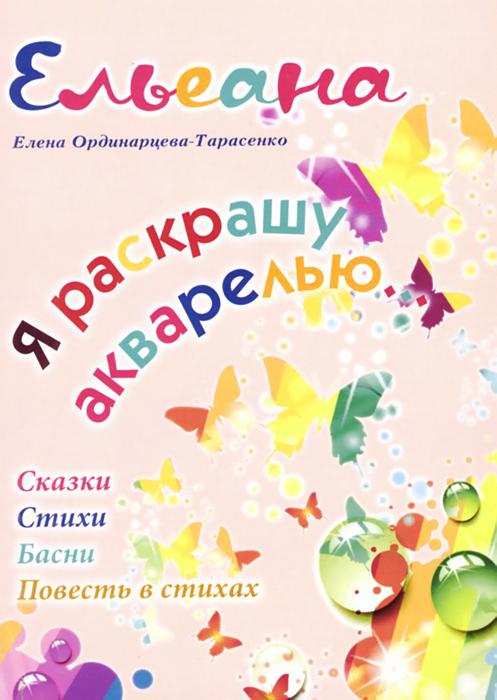 Я раскрашу акварелью..., Елена Ординарцева-Тарасенко (Ельеана)