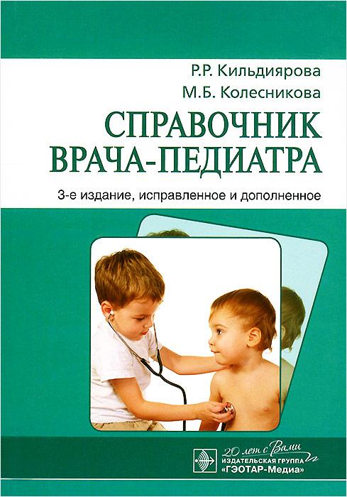 Справочник врача-педиатра, Р. Р. Кильдиярова, М. Б. Колесникова