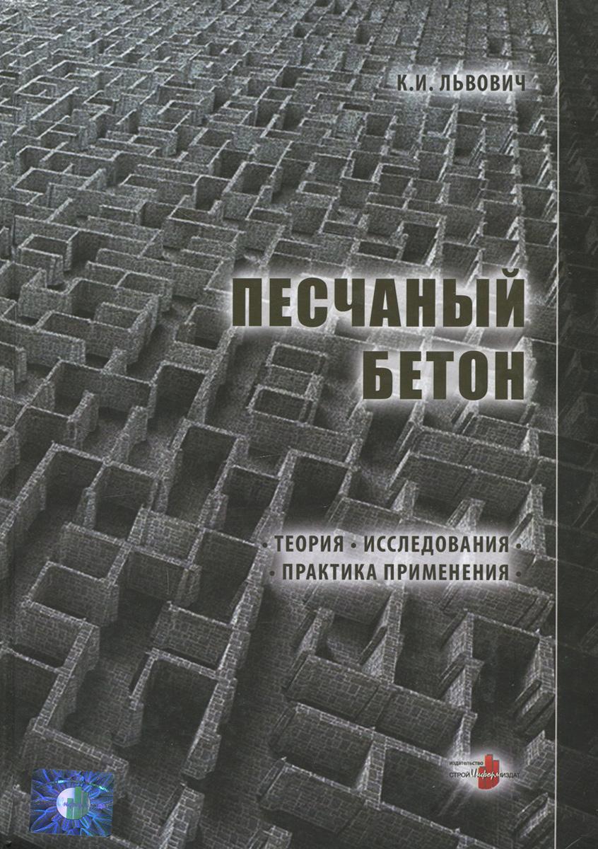 Песчаный бетон. Теория. Исследования. Практика применения, К. И. Львович