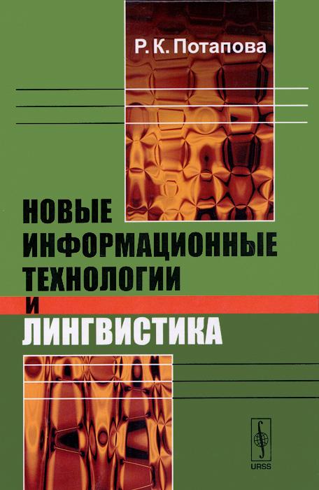 Новые информационные технологии и лингвистика. Учебное пособие, Р. К. Потапова