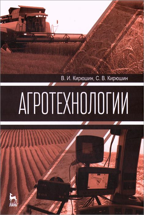 Агротехнологии. Учебник, В. И. Кирюшин, С. В. Кирюшин
