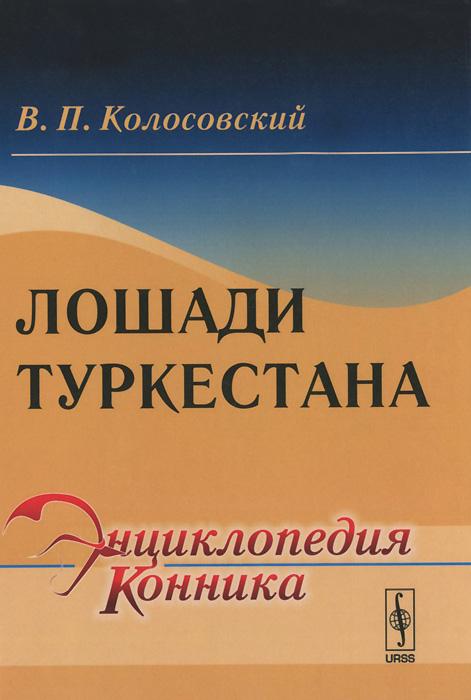 Лошади Туркестана, В. П. Колосовский