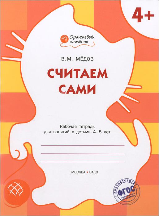 Считаем сами. Рабочая тетрадь для занятий с детьми 4-5 лет, В. М. Мёдов