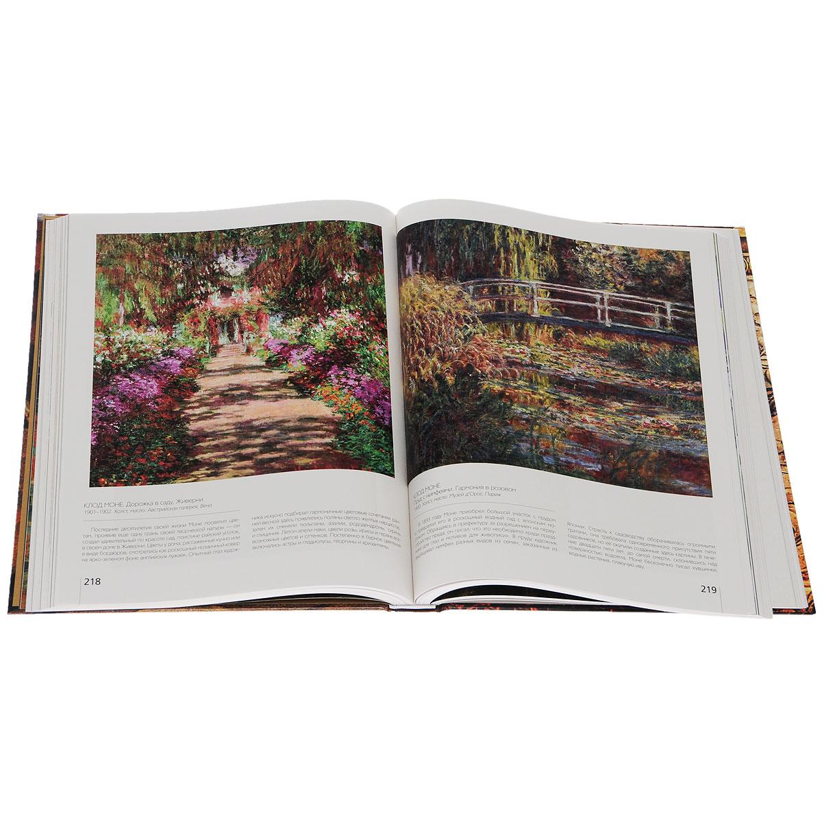 Сокровища мировой живописи, Е. В. Громова, Е. Н. Евстратова, О. В. Морозова