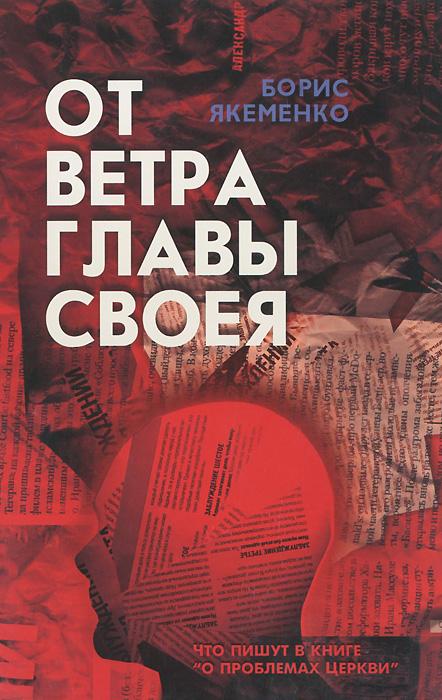 От ветра главы своея, Борис Якеменко