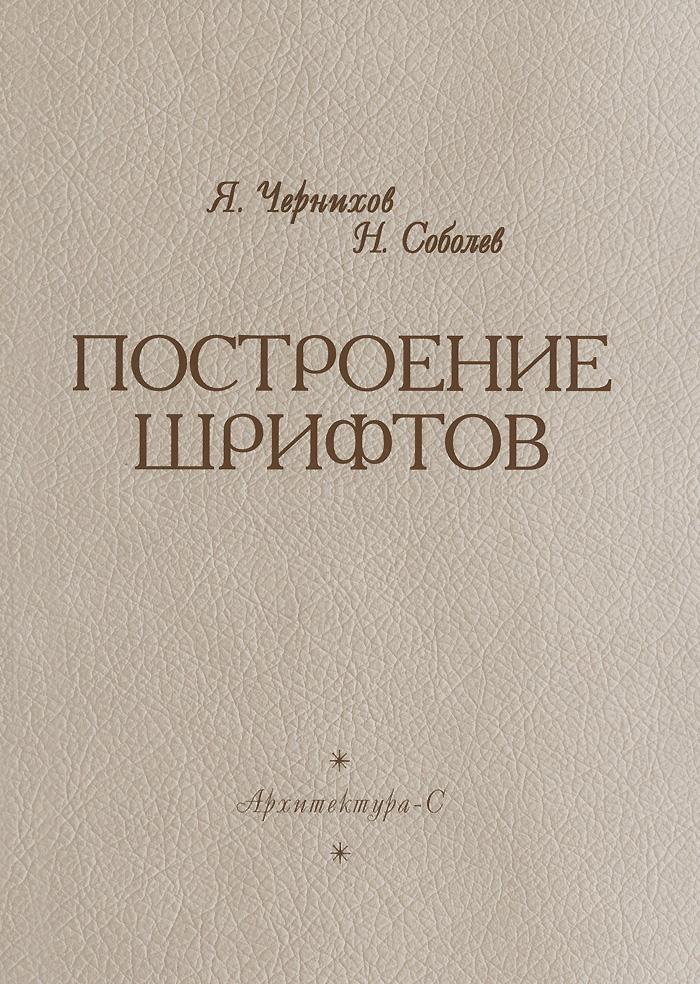 Построение шрифтов, Я. Чернихов, Н. Соболев