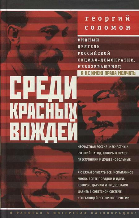 Среди красных вождей. Лично пережитое и виденное на советской службе, Георгий Соломон