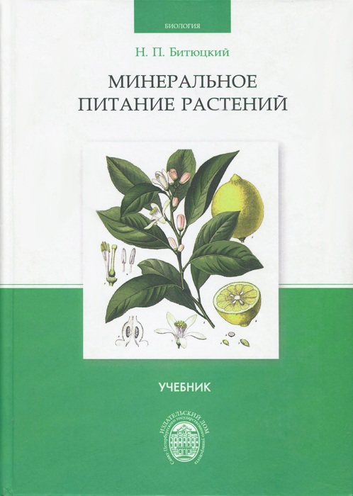 Минеральное питание растений. Учебник, Н. П. Битюцкий