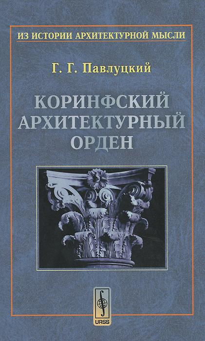 Коринфский архитектурный орден, Г. Г. Павлуцкий