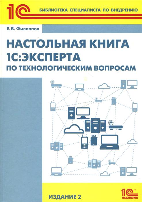 Настольная книга 1С:Эксперта по технологическим вопросам, Е. В. Филиппов