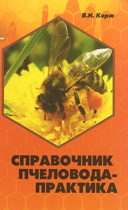 Справочник пчеловода-практика, В. Н. Корж