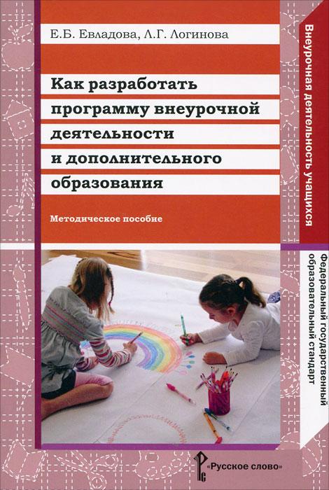 Как разработать программу внеурочной деятельности и дополнительного образования. Методическое пособие, Е. Б. Евладова, Л. Г. Логинова