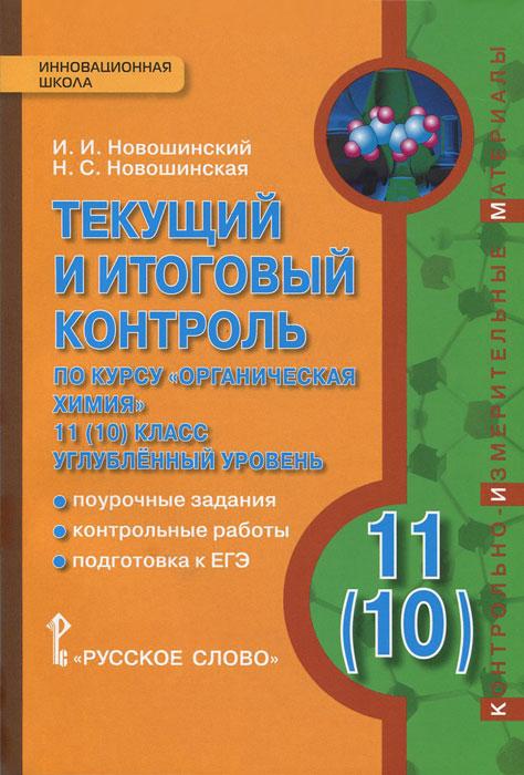 Органическая химия. 11 (10) класс. Углубленный уровень. Текущий и итоговый контроль по курсу, И. И. Новошинский, Н. С. Новошинская