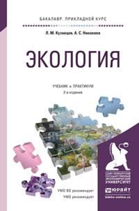 Экология. Учебник и практикум, Л. М. Кузнецов, А. С. Николаев