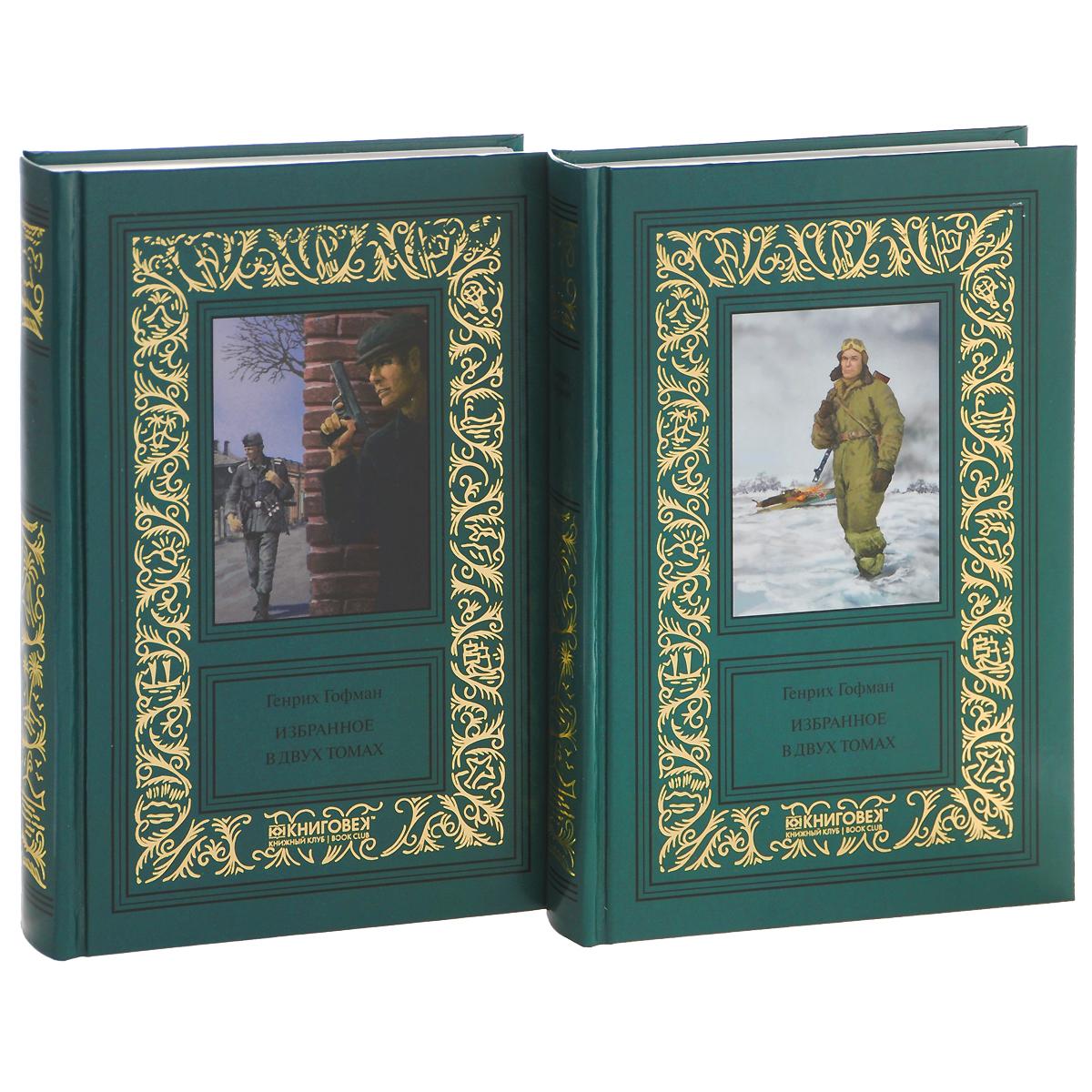 Генрих Гофман. Избранное. В 2 томах (комплект), Генрих Гофман