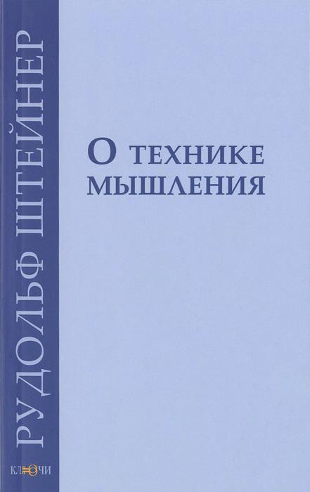 О технике мышления. 8 лекций 1908-1909 гг., Рудольф Штейнер