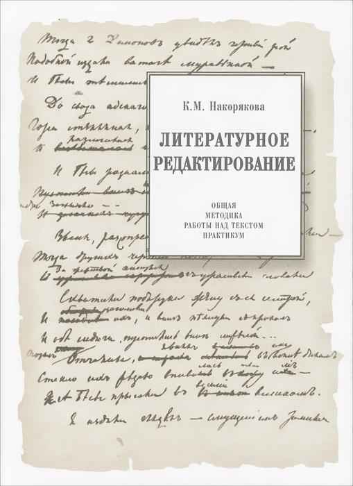 Литературное редактирование, К. М. Накорякова