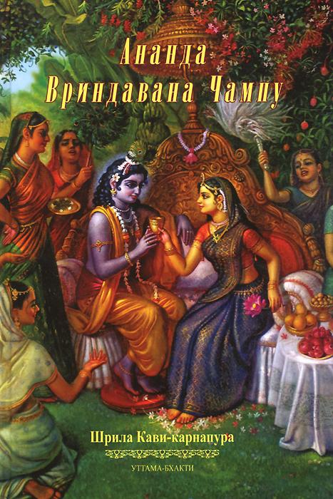 Ананда Вриндавана Чампу, Шри Кави-карнапура