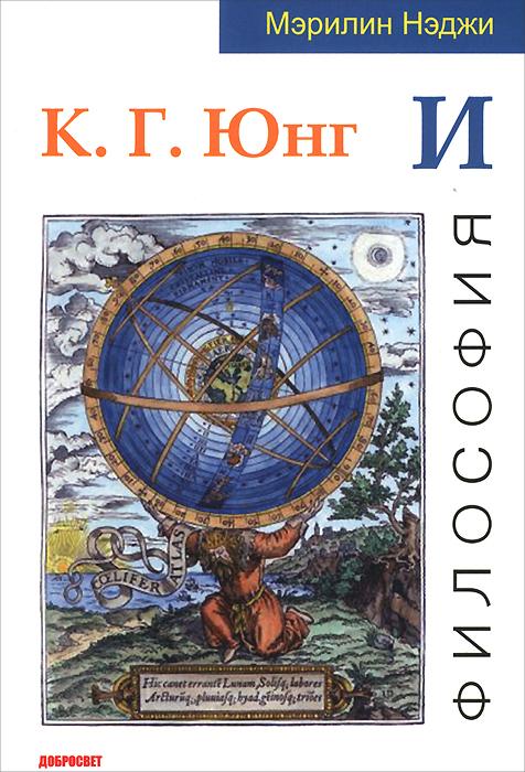 К. Г. Юнг и философия, Мэрилин Нэджи
