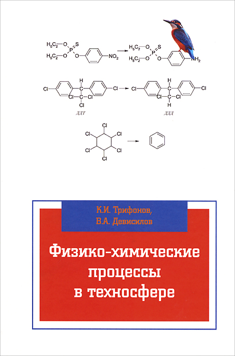 Физико-химические процессы в техносфере. Учебник, К. И. Трифонов, В. А. Девисилов