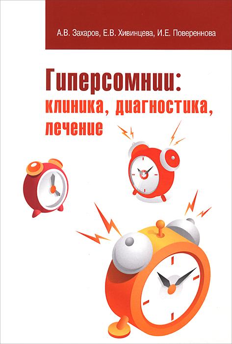 Гиперсомнии. Клиника, диагностика, лечение. Учебное пособие, А. В. Захаров, Е. В. Хивинцева, И. Е. Повереннова