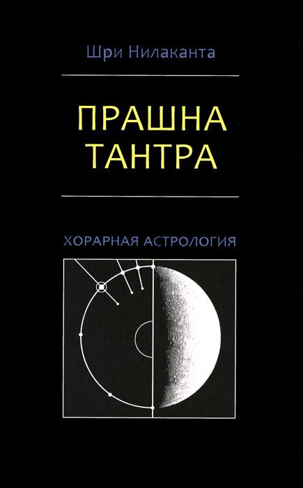 Прашна-тантра. Хорарная астрология, Шри Нилаканта