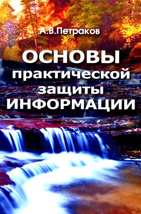 Основы практической защиты информации, А. В. Петраков