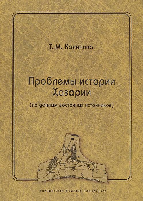 Проблемы истории Хазарии (по данным восточных источников), Т. М. Калинина