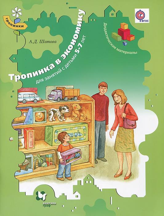 Тропинка в экономику, А. Д. Шатова