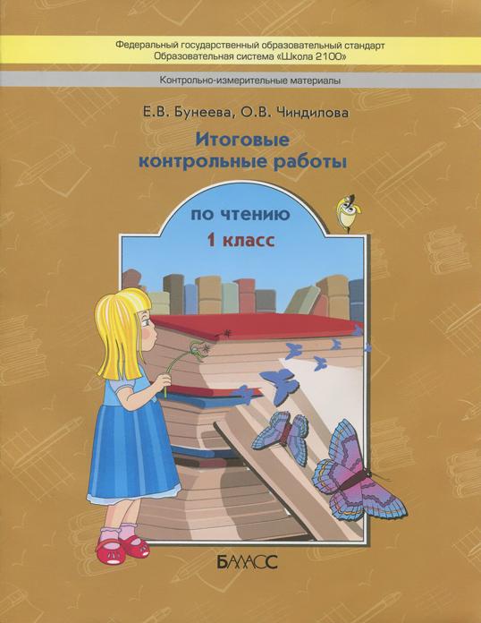 Ччтение. 1 класс. Итоговые контрольные работы, Е. В. Бунеева, О. В. Чиндилова