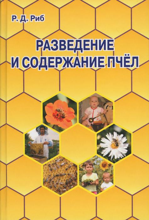 Разведение и содержание пчел, Р. Д. Риб
