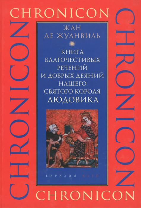 Книга благочестивых речений и добрых деяний нашего святого короля Людовика, Жан де Жуанвиль
