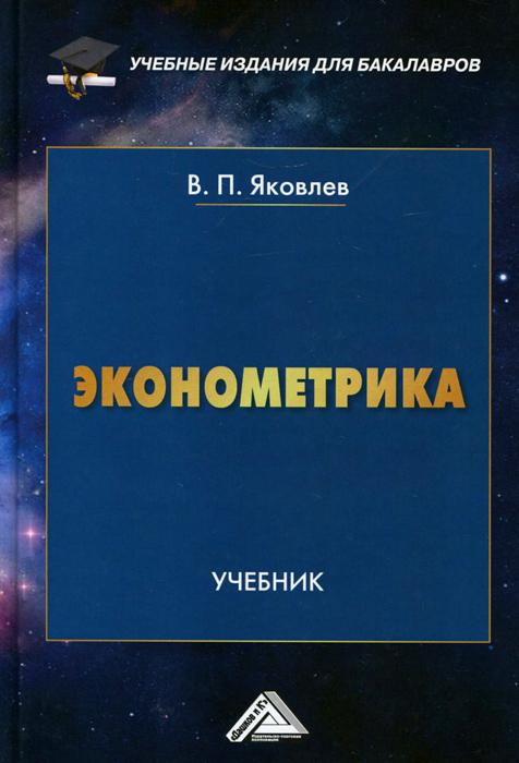 Эконометрика. Учебник, В. П. Яковлев
