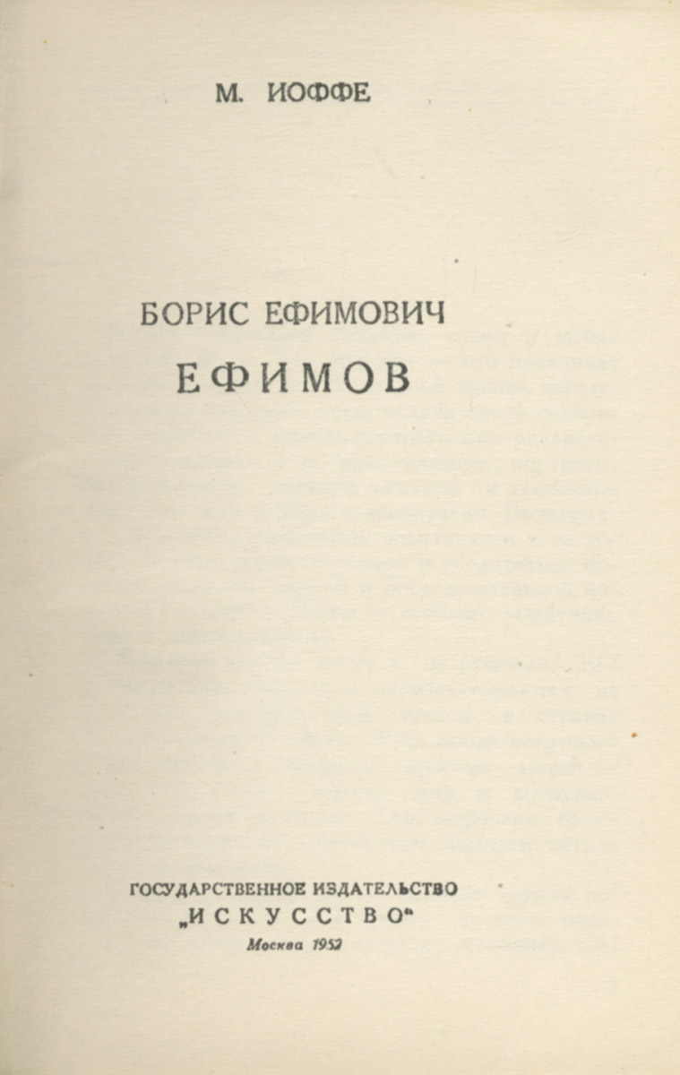 Борис Ефимов,