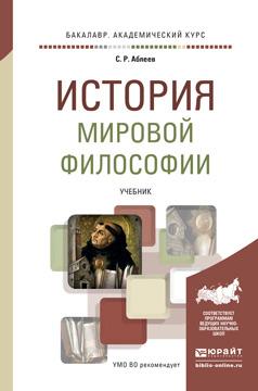 История мировой философии, С. Р. Аблеев