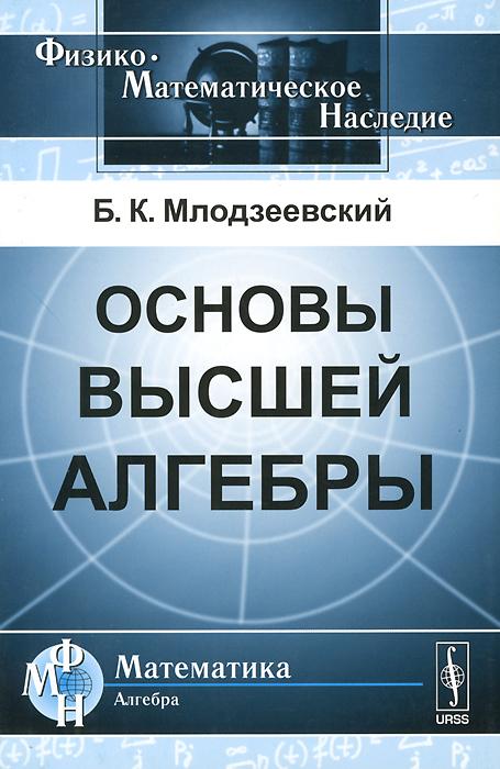 Основы высшей алгебры, Б. К. Млодзеевский