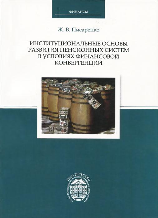 Институциональные основы развития пенсионных систем в условиях финансовой конвергенции, Ж. В. Писаренко
