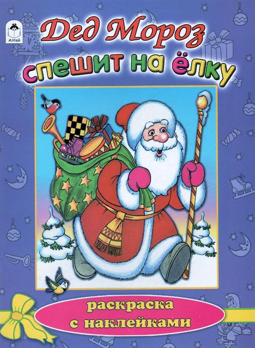 Дед Мороз спешит на елку. Новогодняя раскраска (+ наклейки), Е. Михайленко