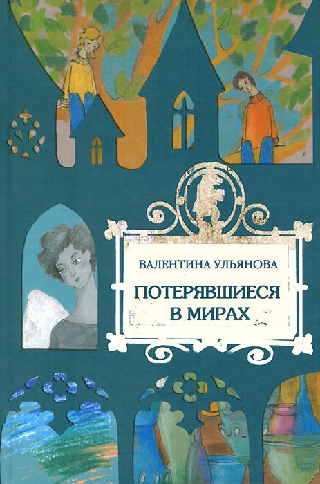 Потерявшиеся в мирах, Валентина Ульянова